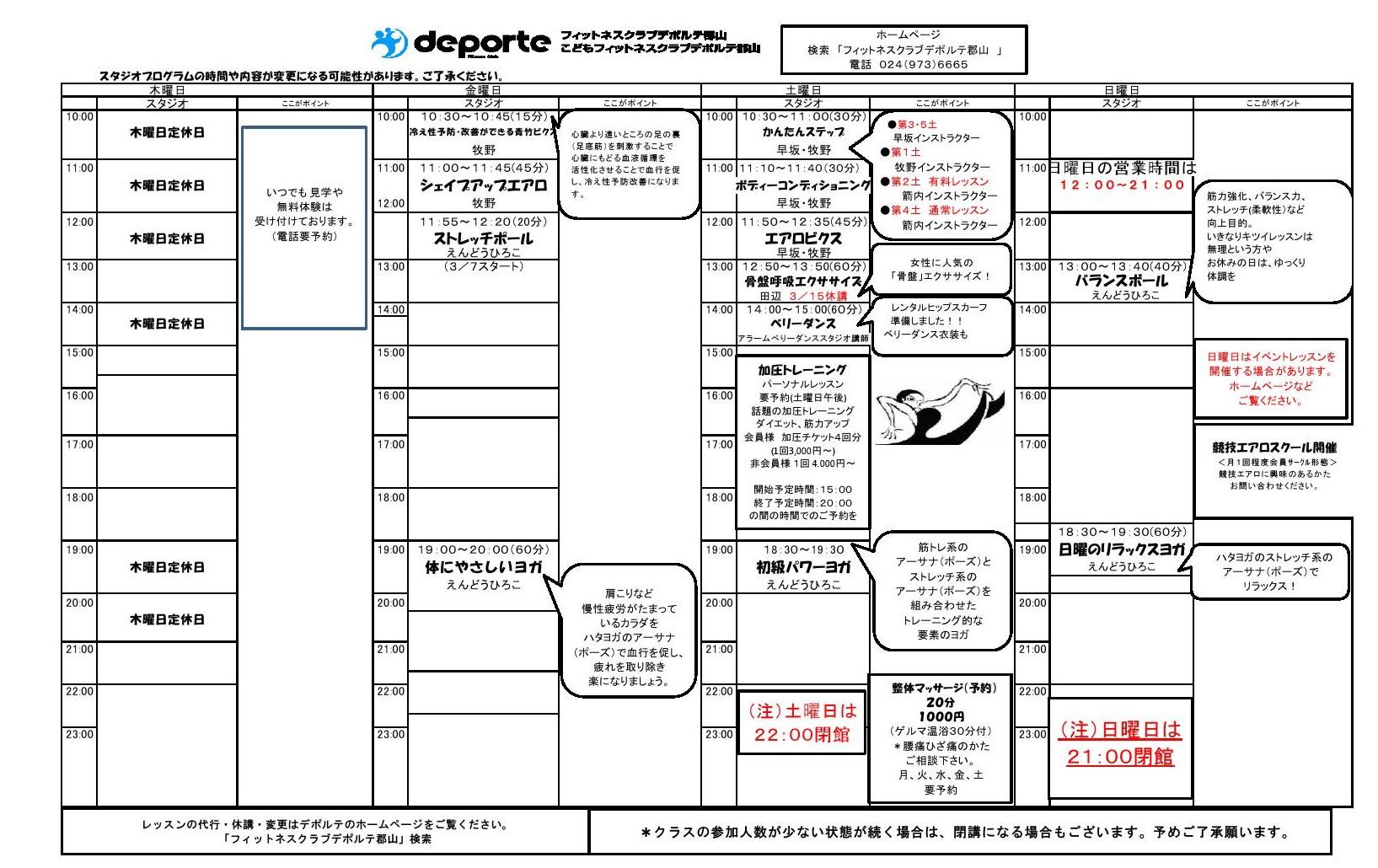 2013年3月 木~日0001